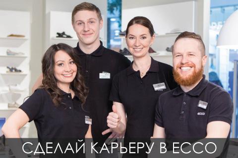 a7977a36f Обувь и аксессуары ECCO в Беларуси