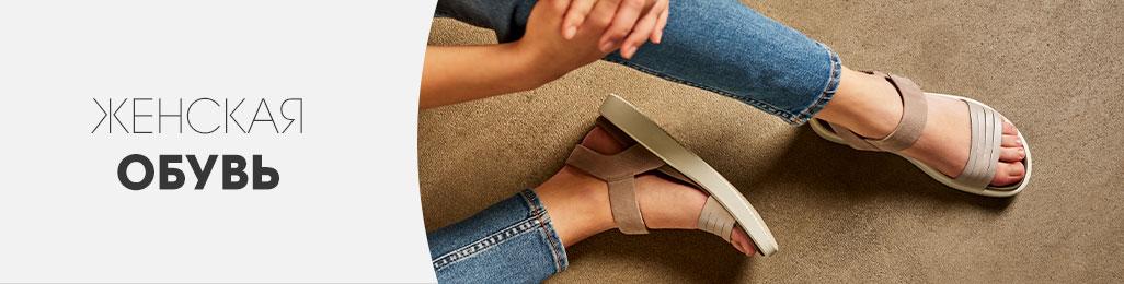 91c4757d Женская обувь в магазинах ECCO в Беларуси