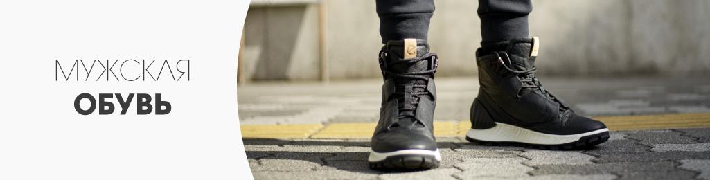 2e9cddbe04c7 Мужская обувь в магазинах ECCO в Беларуси