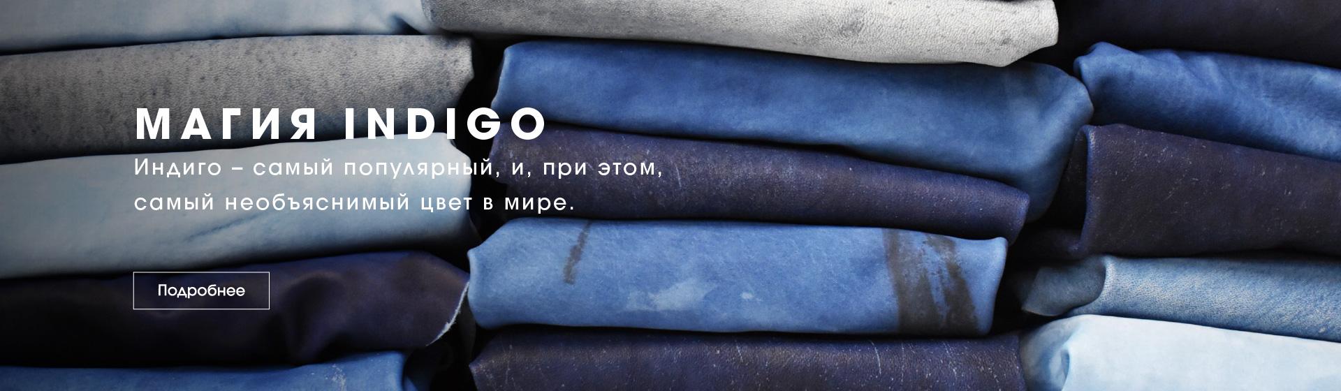 Коллекция ECCO  INDIGO