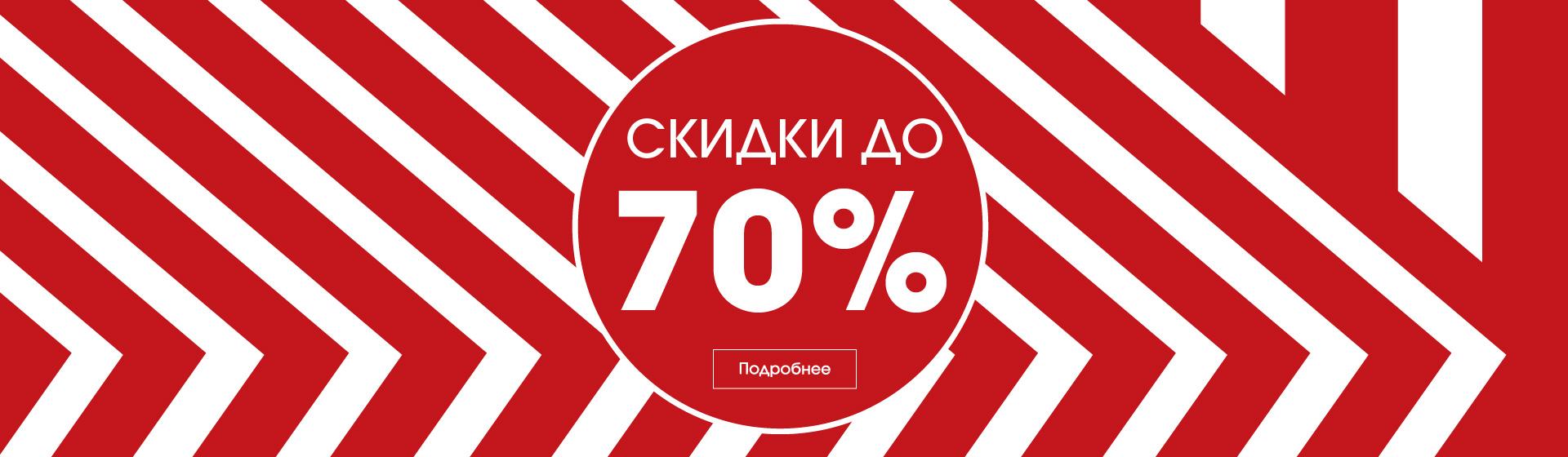 Скидка до 70%