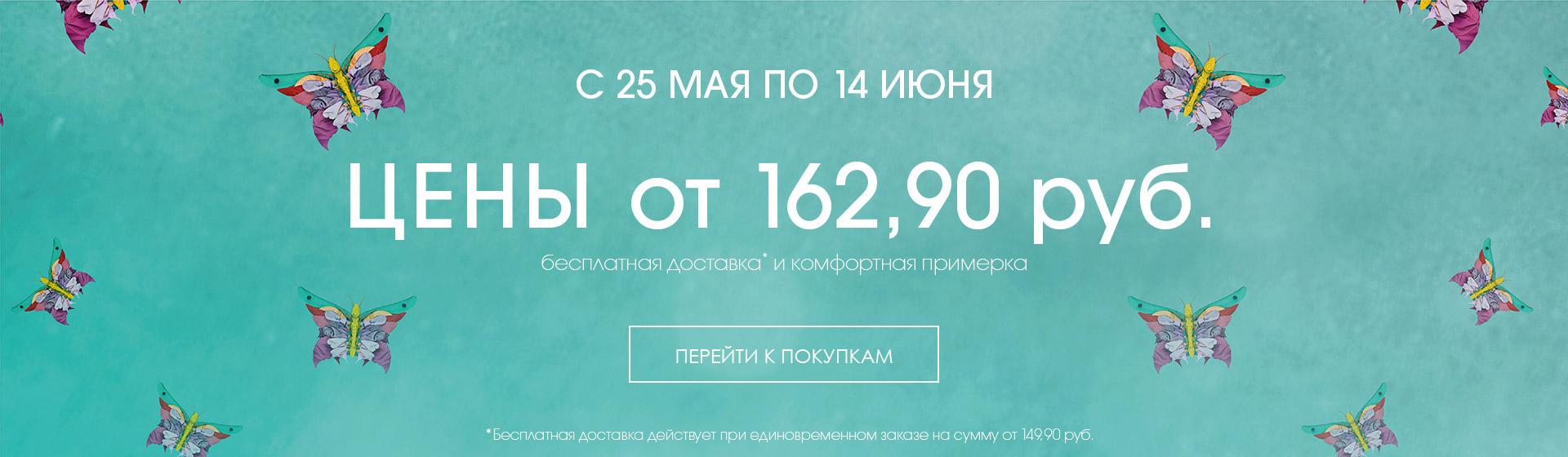 Цены от 162,90 руб.