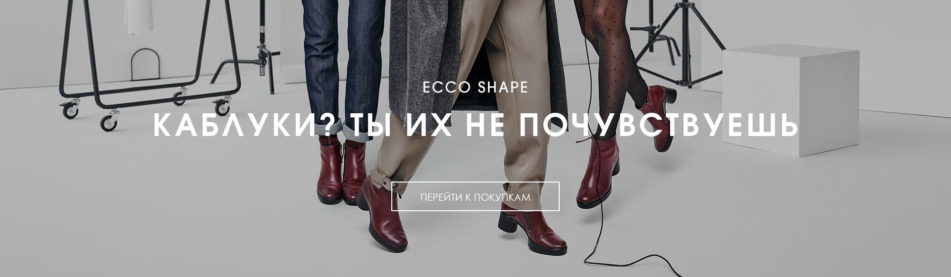 ECCO SHAPE