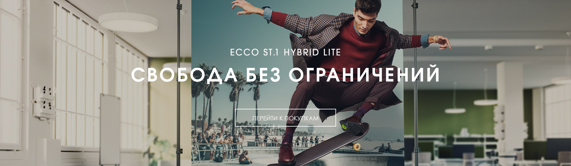 ECCO ST.1 HYBRID LITE