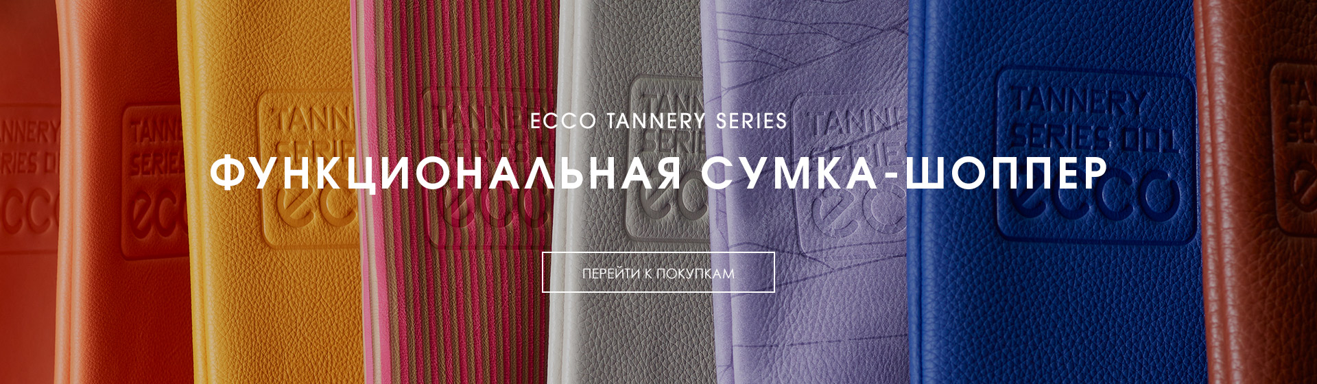ECCO TANNERY SERIES